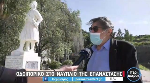 Οδοιπορικό της ΕΡΤ στο Ναύπλιο της επανάστασης (βίντεο)