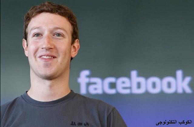 مؤسس فيس بوك يريد أن يتم التعامل مع فيس بوك بطريقة مختلفه