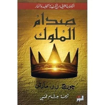 تحميل رواية صدام الملوك