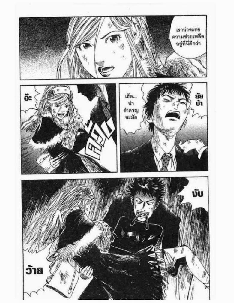 Kanojo wo Mamoru 51 no Houhou - หน้า 71