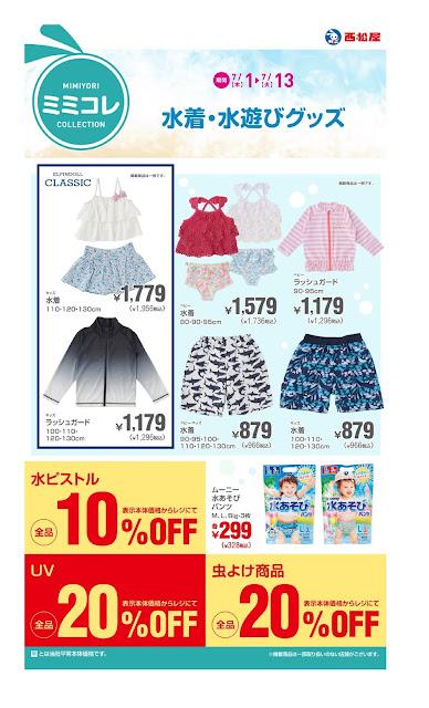 水着・水遊びグッズ 西松屋チェーン/越谷レイクタウン店