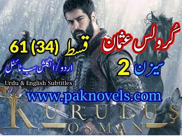 Kurulus Osman Season 2 Episode 61 (34) Urdu & English Subtitled