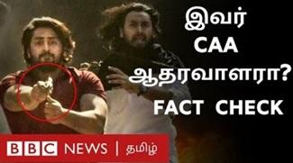 போலீசை நோக்கி துப்பாக்கியால் சுட்டவர் CAA ஆதரவாளரா? FactCheck | Delhi Violence