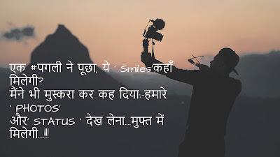 Dekh Pagli Status
