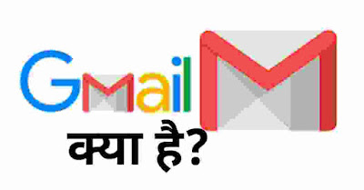 Gmail kya hai. What is Gmail in Hindi.