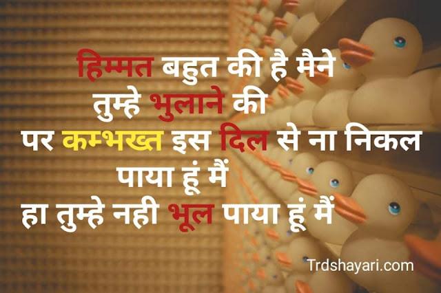 Himmat bahut ki hai Maine       Tumhe bhulane ki       Per kambhakt ish Dil say        AV tak nai Nikal paya Hu may       Ha tumhe Nahi bhul paya Hu may.