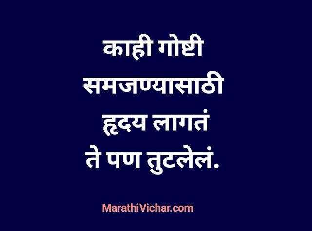 sad image marathi