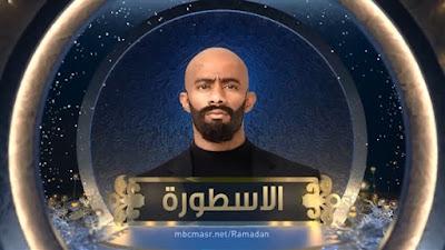 مشاهدة, الحلقة, الثانية, من, مسلسل, الأسطورة, رمضان 2016, مسلسلات محمد رمضان, مسلسلات رمضان 2016,