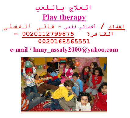 كتب عن العلاج باللعب pdf