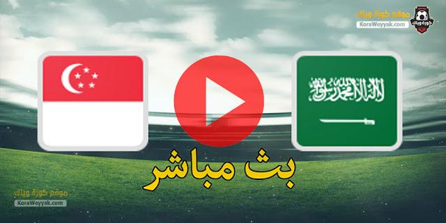 نتيجة مباراة سنغافورة والسعودية اليوم 11 يونيو 2021 في تصفيات آسيا المؤهلة لكأس العالم 2022
