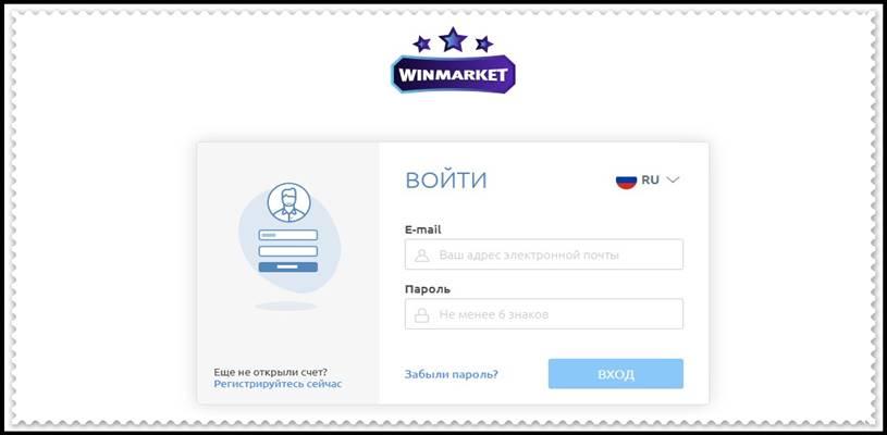 Мошеннический сайт winmarket.cc – Отзывы, развод! Компания WinMarket мошенники