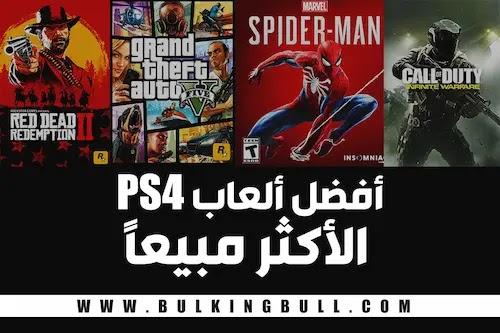 افضل العاب PS4 2020 بلاي ستيشن 4 الأكثر مبيعاً