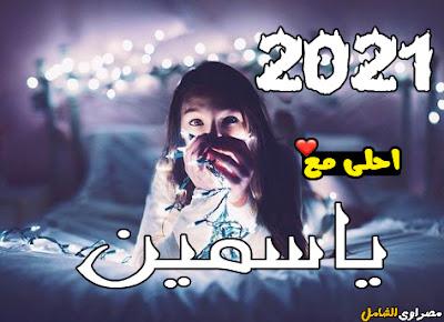2021 احلى مع ياسمين