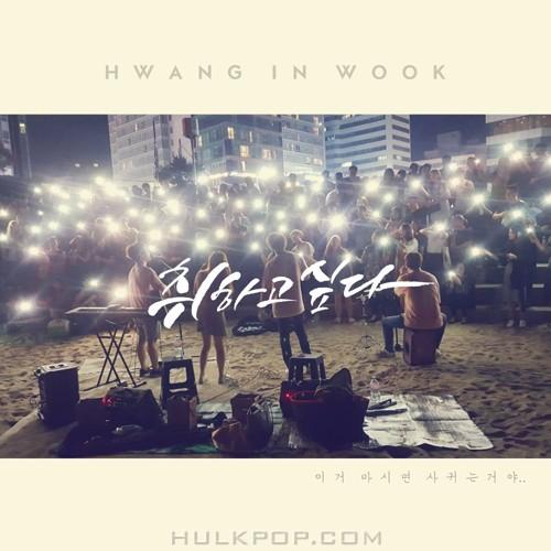 HWANG IN WOOK – 취하고 싶다 – Single