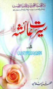 Seerat E Ayesha (R.A) By Syed Salman Nidwi
