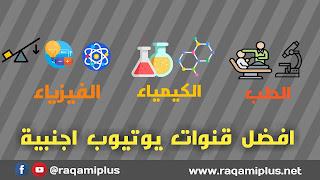 صورة بها المجالات التي يتحدث عنها الموضوع : الطب - الفيزياء - الكيمياء