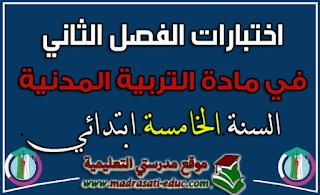 اختبارات السنة الخامسة ابتدائي الفصل الثاني في مادة التربية المدنية,بنك الفروض و الإختبارات الجزائري, dzexames
