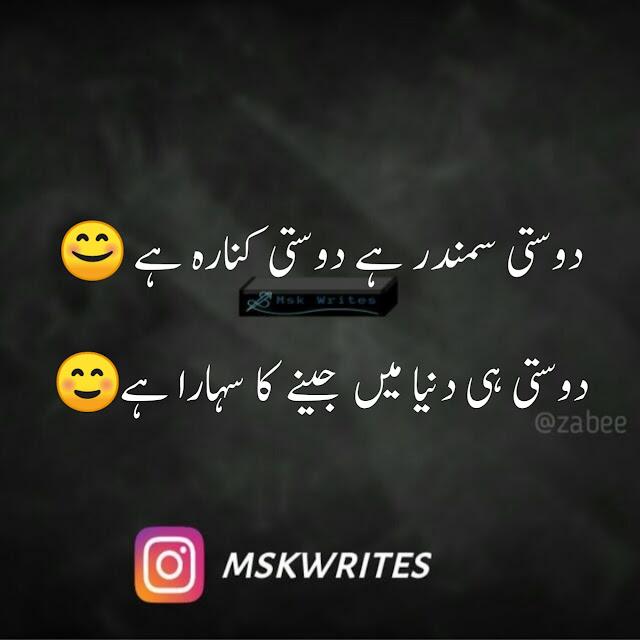 Dosti Ki Shayari In Hindi