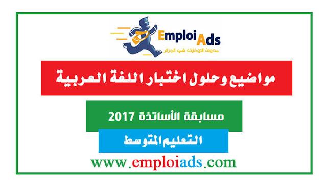 تحميل مواضيع وحلول اختبار اللغة العربية لمسابقة أستاذ التعليم المتوسط 2017