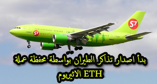 بدأ اصدار تذاكر الطيران بواسطة محفظة عملة الاثيريوم ETH