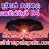 Lagna Palapala Ada Dawase  | ලග්න පලාපල | Sathiye Lagna Palapala 2019 | 2019-02-04