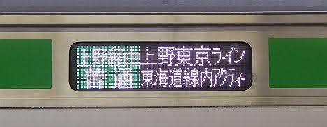 上野東京ライン 東海道線内アクティー2 E233系(2021.3廃止)