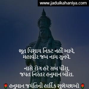 hanuman status gujarati