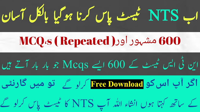 Most Repeated NTS Test 600 Best MCQs with Answers Download PDF | For Jobs in Pakistan 2019