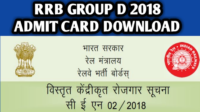 RRB GROUP D 2018 : ADMIT CARD
