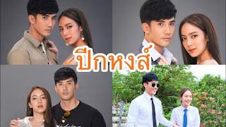 Phim tâm lý Thái Lan Cánh Thiên Nga