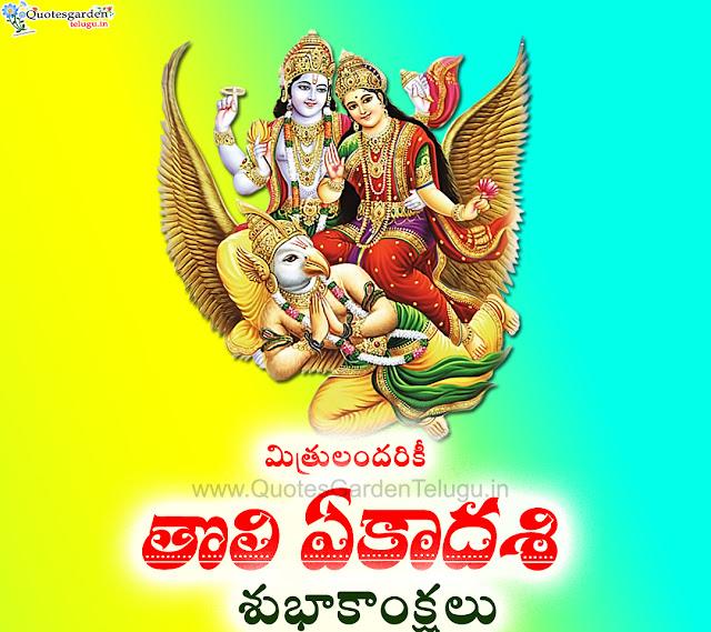 Toli ekadashi 2020 telugu wishes images greetings information