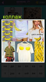 сделан коллаж из снимков женской различной одежды 19 уровень 667 слов