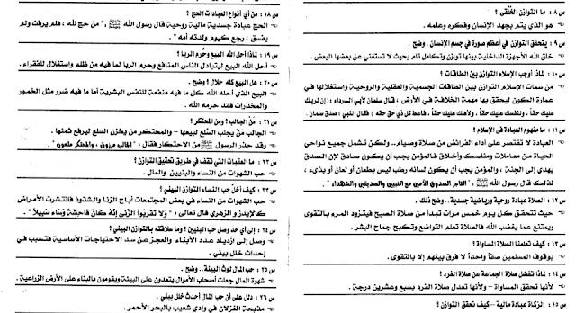 سؤال وجواب في مادة التربيه الاسلاميه الصف الثالث الاعدادي 2020