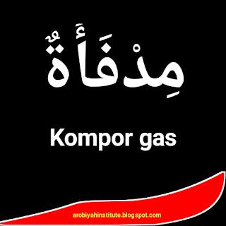 Bahasa arab kompor gas