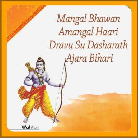 Happy Ram Navami Shayari Images