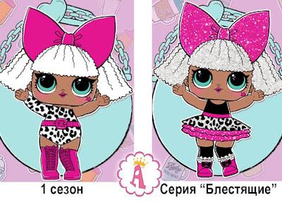 Сравнение куклы L.O.L. Glitter Series Diva с LOL сезон 1