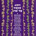 একশ বছরের সেরা গল্প - সমরেশ মজুমদার Eksho Bachharor Sera Galpo - Samaresh Majumdar