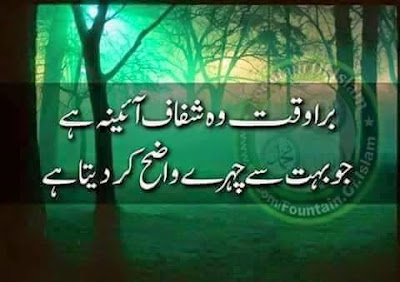 Urdu Quotes | Urdu Quotes About Life | Quotes | Urdu Poetry Wolrd,Urdu Poetry,Sad Poetry,Urdu Sad Poetry,Romantic poetry,Urdu Love Poetry,Poetry In Urdu,2 Lines Poetry,Iqbal Poetry,Famous Poetry,2 line Urdu poetry,Urdu Poetry,Poetry In Urdu,Urdu Poetry Images,Urdu Poetry sms,urdu poetry love,urdu poetry sad,urdu poetry download,sad