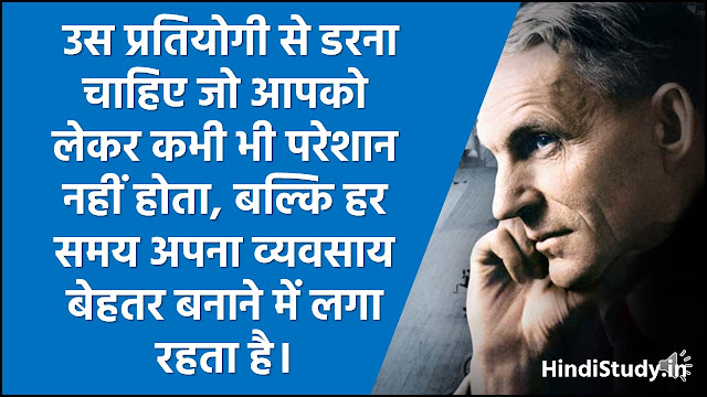 motivational quotes in hindi,hindi quotes,biography in hindi,henry ford biography,