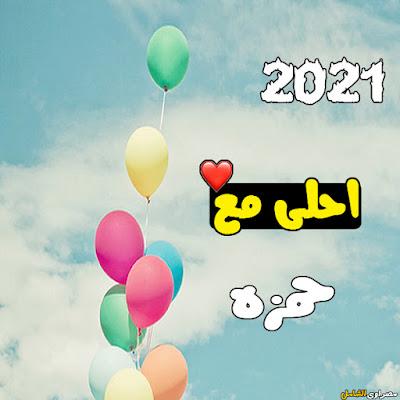 2021 احلى مع حمزه