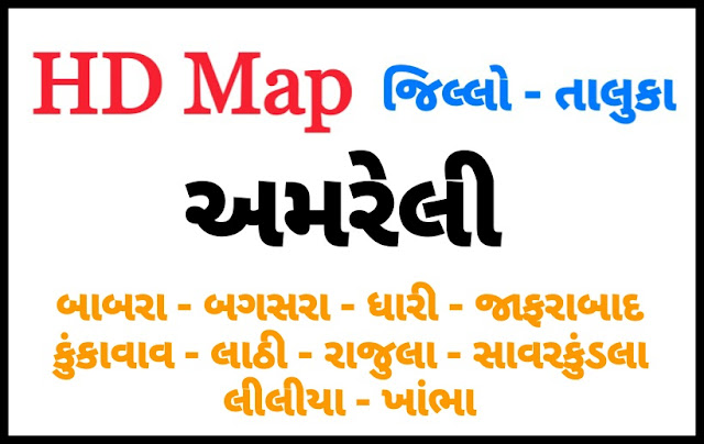 AMRELI DISTRICT MAP WITH TEHSIL (TALUKA) MAP NEW 2020 - DOWNLOAD PDF