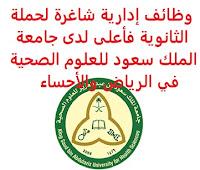 وظائف إدارية شاغرة لحملة الثانوية فأعلى لدى جامعة الملك سعود للعلوم الصحية في الرياض والأحساء تعلن جامعة الملك سعود للعلوم الصحية, عن توفر وظائف إدارية شاغرة لحملة الثانوية فأعلى, للعمل لديها في الرياض والأحساء وذلك للوظائف التالية: 1- معقب أول ( لحملة الثانوية) 2- مشغل نظام الاتصالات ثاني 3- مساعد إداري أول 4- مساعد إداري ثاني 5- مساعد إداري ثالث 6- أخصائي تحسين جوده ثاني للتـقـدم لأيٍّ من الـوظـائـف أعـلاه اضـغـط عـلـى الـرابـط هنـا       اشترك الآن     أنشئ سيرتك الذاتية    شاهد أيضاً وظائف الرياض   وظائف جدة    وظائف الدمام      وظائف شركات    وظائف إدارية                           لمشاهدة المزيد من الوظائف قم بالعودة إلى الصفحة الرئيسية قم أيضاً بالاطّلاع على المزيد من الوظائف مهندسين وتقنيين   محاسبة وإدارة أعمال وتسويق   التعليم والبرامج التعليمية   كافة التخصصات الطبية   محامون وقضاة ومستشارون قانونيون   مبرمجو كمبيوتر وجرافيك ورسامون   موظفين وإداريين   فنيي حرف وعمال     شاهد يومياً عبر موقعنا وظائف تسويق في الرياض وظائف شركات الرياض ابحث عن عمل في جدة وظائف المملكة وظائف للسعوديين في الرياض وظائف حكومية في السعودية اعلانات وظائف في السعودية وظائف اليوم في الرياض وظائف في السعودية للاجانب وظائف في السعودية جدة وظائف الرياض وظائف اليوم وظيفة كوم وظائف حكومية وظائف شركات توظيف السعودية