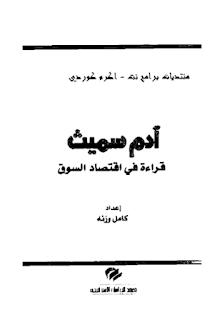 كتاب الثلاثة الكبار في علم الاقتصاد pdf
