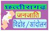 chhattisgarh ke janjati aandolan छत्तीसगढ़ के जनजाति आंदोलन