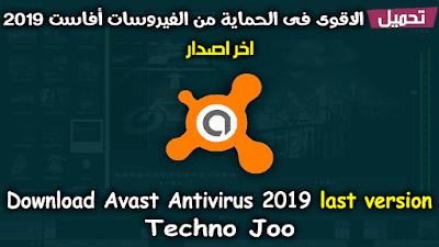تحميل تطبيق Avast للاندرويد النسخة المدفوعة