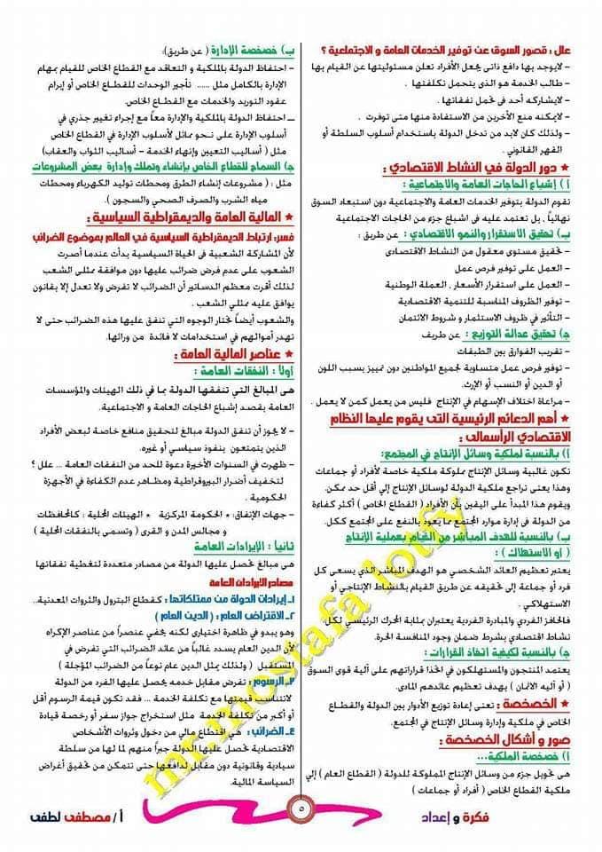 مراجعة الاقتصاد للصف الثالث الثانوي أ/ مصطفى لطفي 5