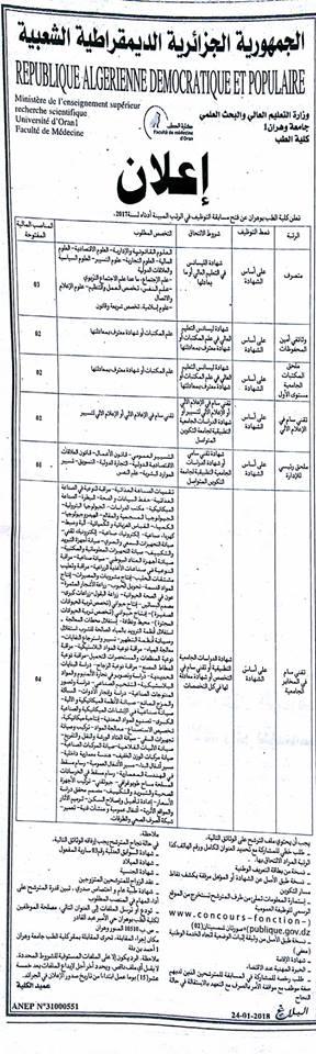 توظيف بجامعة وهران كلية الطب