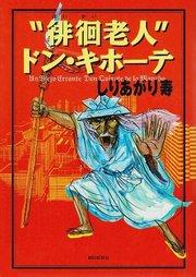 """Haikai Roujin"" Don Quixote Manga"