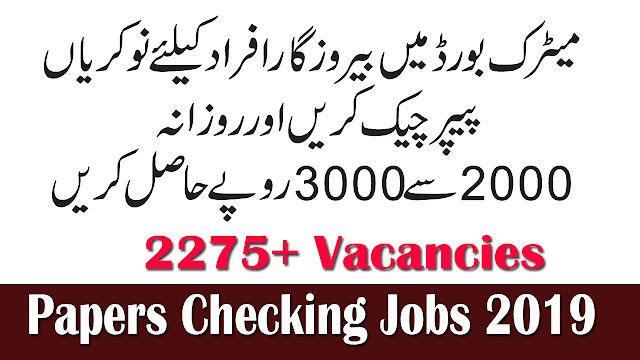 Papers Checking Jobs 2019 From BISE | 2275+ Vacancies | Board of Intermediate and Secondary Education