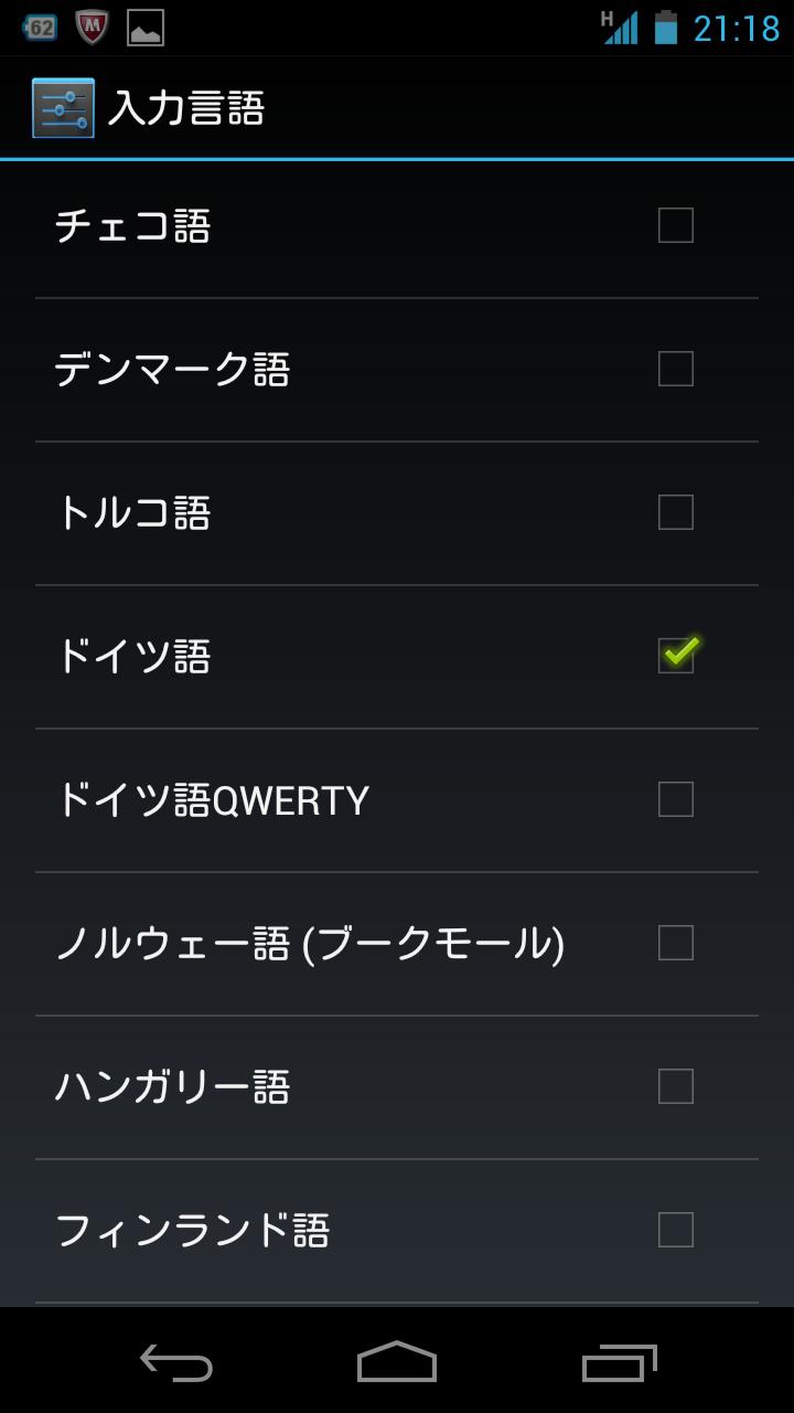 MIDORI BLOG: Androidでドイツ語入力(ドイツ語キーボード)